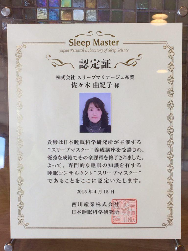 睡眠コンサルタント スリープマスターの認定証 佐々木由紀子