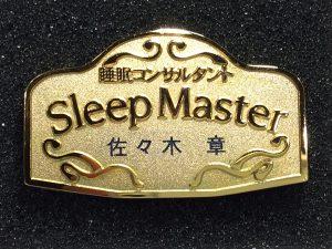 睡眠コンサルタント認定バッジ_佐々木章