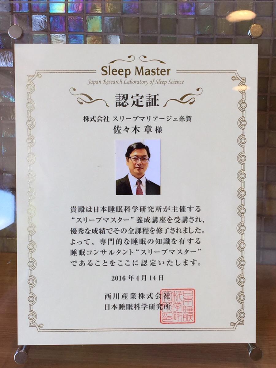 睡眠コンサルタント スリープマスターの認定証 佐々木章