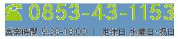 営業時間は9時30分から18時0分までです。定休日は水曜日と祝日になります。